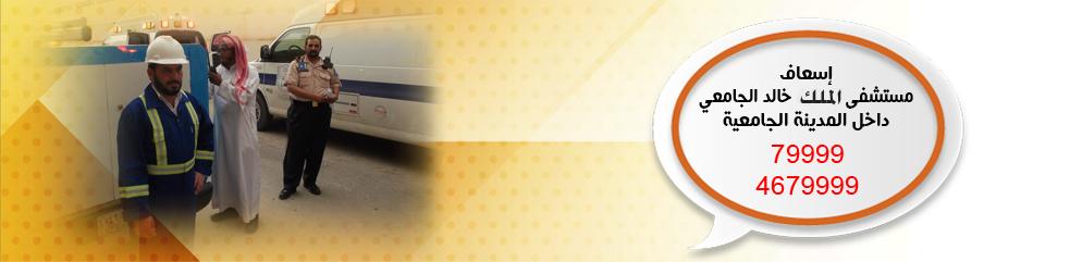 الإسعاف - الإدارة العامة للسلامة والأمن...