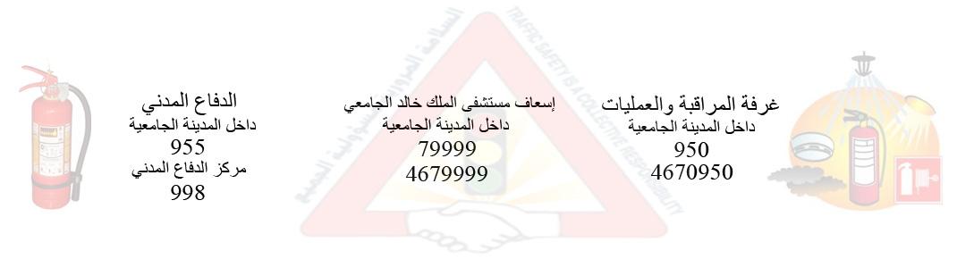 الإدارة العامة للسلامة والأمن... - الإدارة العامة للسلامة والأمن...