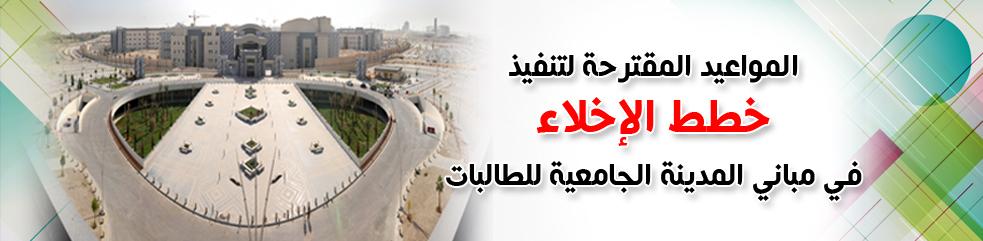 خطط الإخلاء بالمدينة الجامعية - المواعيد المقترحة
